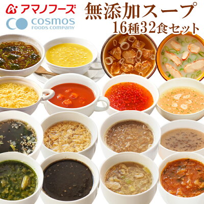 Photo1: フリーズドライ 無添加 スープ 16種類32食セット  アソート 詰め合わせ インスタント うまみ NF ギフト 贈り物 (1)