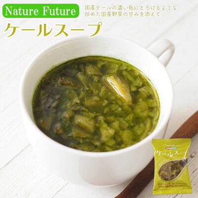 Photo1: NF ケールスープ フリーズドライ スープ 化学調味料無添加 コスモス食品 インスタント 即席 非常食 保存食 (1)