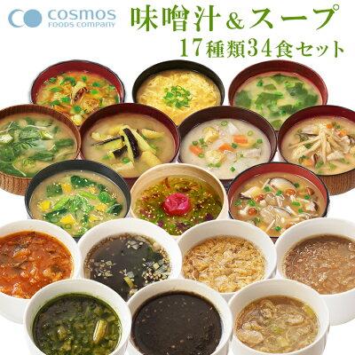 Photo1: フリーズドライ 無添加 味噌汁&スープセット17種34食セット 化学調味料無添加 コスモス食品 インスタント 贈り物 (1)