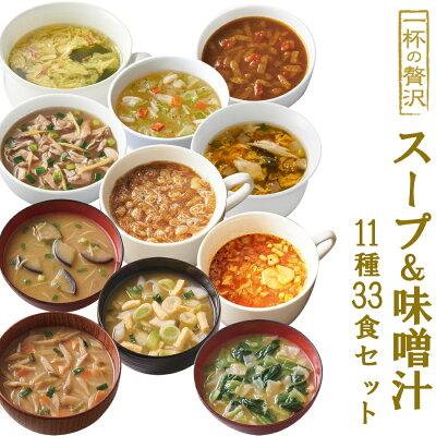 Photo1: フリーズドライ 一杯の贅沢 スープ&味噌汁 11種33食詰め合わせセット アソート 簡単調理 インスタント プレゼント ギフト (1)