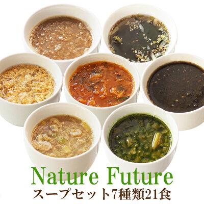 Photo1: フリーズドライ Naturre Future 厳選素材スープ 7種21食 詰め合わせセット スープ 化学調味料無添加 コスモス食品 インスタント 即席 非常食 保存食 ギフト (1)