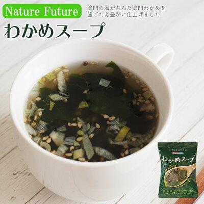 Photo1: NF わかめスープ フリーズドライ スープ 化学調味料無添加 コスモス食品 インスタント 即席 非常食 保存食 (1)