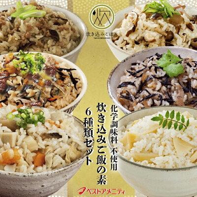 Photo1: 炊き込みご飯の素 6種のお試しセット 九州産  化学調味料・添加物不使用 国産 ギフト 贈り物 ベストアメニティ (1)