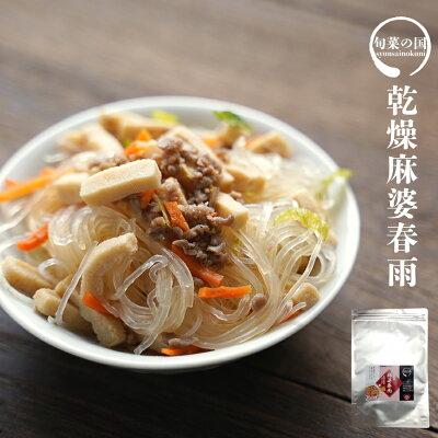 Photo1: 惣菜 調理済 乾燥麻婆春雨 業務用 152g おかず 長期保存 簡単調理 非常食 もう一品 アウトドア (1)