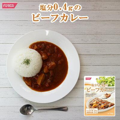 Photo1: 塩分0.4gのビーフカレー (ホリカフーズ インスタントスープ 食品 即席 ギフト プレゼント) (1)