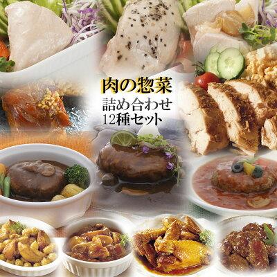 Photo1: レトルト惣菜 厳選 肉のおかず詰め合わせ12種セット 洋食 サラダ 煮込み料理 常温保存 レンジ調理 一人暮らし ギフト (1)