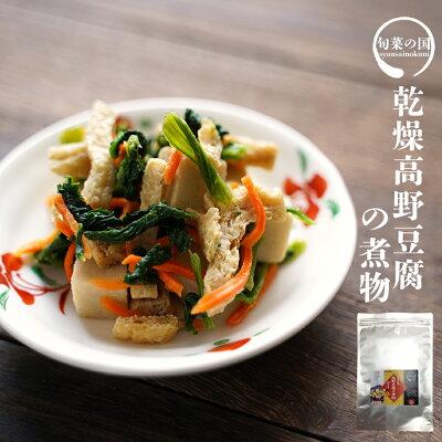 Photo1: 惣菜 調理済 乾燥高野豆腐の煮物 業務用 128g おかず 長期保存 簡単調理 非常食 もう一品 アウトドア (1)