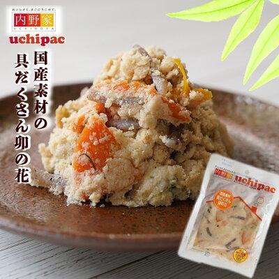 Photo1: 国産素材 具だくさん卯の花 無添加 常温保存 uchipac  ウチパク 内野屋 レトルト惣菜 ロングライフ 非常食 (1)