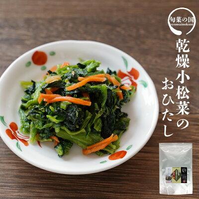 Photo1: 惣菜 調理済 乾燥小松菜のおひたし 業務用 109g おかず 長期保存 簡単調理 非常食 もう一品 アウトドア (1)