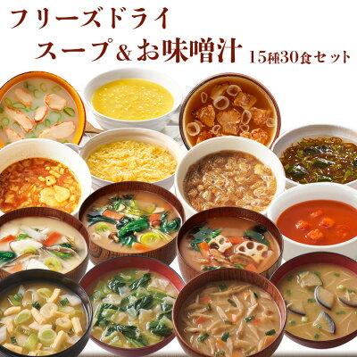 Photo1: フリーズドライ スープ&お味噌汁 バラエティ 15種類30食 詰め合わせセット アマノフーズ 一杯の贅沢 (1)
