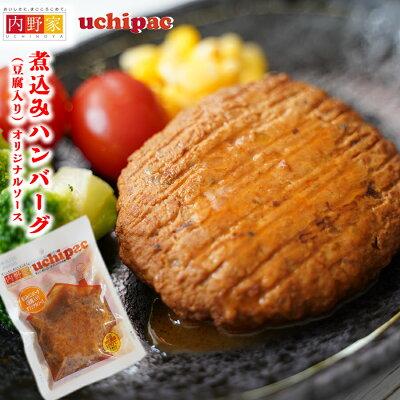 Photo1: 煮込みハンバーグ (豆腐入り) 無添加 常温保存 uchipac  ウチパク 内野屋 レトルト惣菜 ロングライフ 非常食 (1)