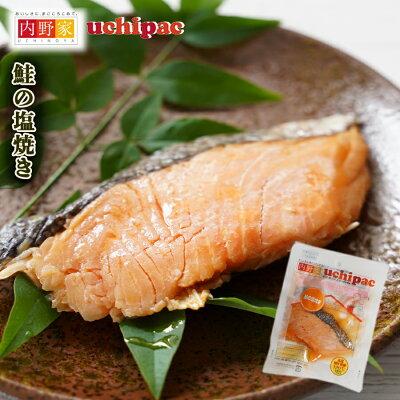 Photo1: 鮭の塩焼き 無添加 常温保存 uchipac  ウチパク 内野屋 レトルト惣菜 ロングライフ 非常食 (1)