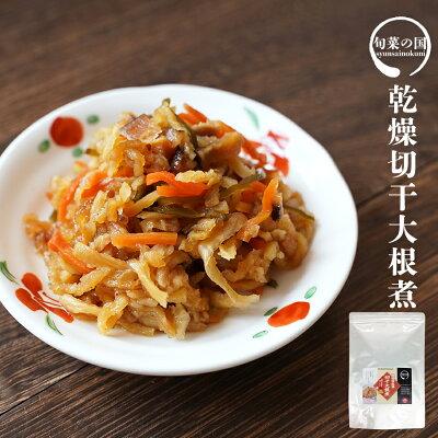 Photo1: 惣菜 調理済 乾燥切干大根煮 業務用 130g おかず 長期保存 簡単調理 非常食 もう一品 アウトドア (1)