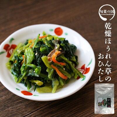 Photo1: 惣菜 調理済 乾燥ほうれん草のおひたし 業務用 99g おかず 長期保存 簡単調理 非常食 もう一品 アウトドア (1)