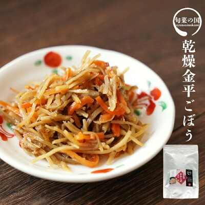 Photo1: 惣菜 調理済 乾燥金平ごぼう 業務用 150g おかず 長期保存 簡単調理 非常食 もう一品 アウトドア (1)