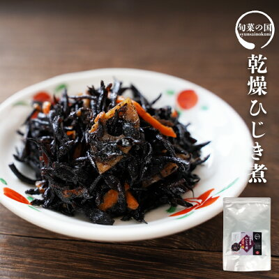 Photo1: 惣菜 調理済 乾燥ひじき煮 業務用 120g おかず 長期保存 簡単調理 非常食 もう一品 アウトドア (1)