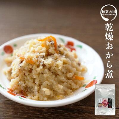 Photo1: 惣菜 調理済 乾燥おから煮 業務用 160g おかず 長期保存 簡単調理 非常食 もう一品 アウトドア (1)