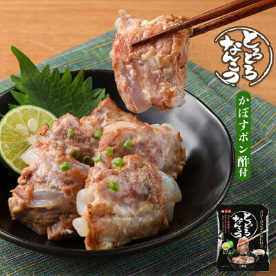 Photo1: 惣菜 レトルト とろとろなんこつ 140g かぼすポン酢付 日向屋 お肉 お弁当 おつまみ (1)