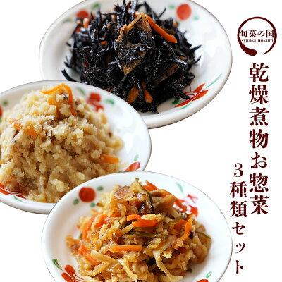 Photo1: 惣菜 調理済 乾燥煮物 業務用 3種類セット おかず 長期保存 簡単調理 非常食 もう一品 アウトドア (1)