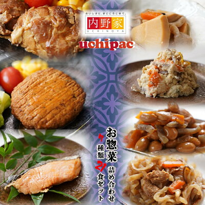 Photo1: 惣菜 詰め合わせ 7種類21食セット 無添加 常温保存 uchipac  ウチパク 内野屋 レトルト惣菜 ロングライフ 非常食 (1)