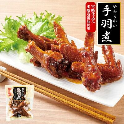 Photo1: 惣菜 レトルト じっくり煮込んだやわらかい手羽煮 450g 日向屋 お肉 お弁当 おつまみ (1)
