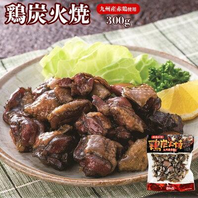 Photo1: 惣菜 レトルト 宮崎名物鶏炭火焼 300g 九州産赤鶏使用  日向屋 お肉 お弁当 おつまみ (1)