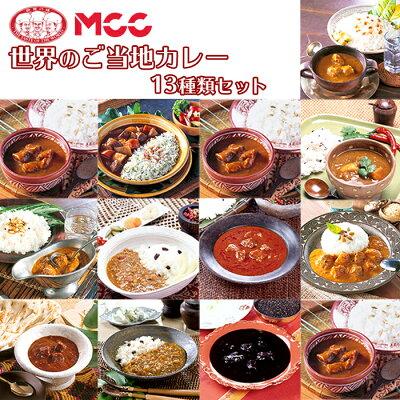 Photo1: MCC 世界のカレー レトルト 13種 詰め合わせセット ギフト 常温保存 非常食 (1)
