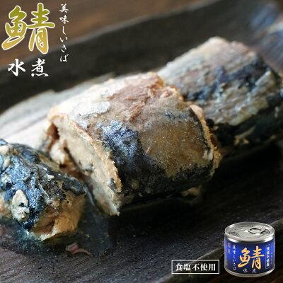 Photo1: 食塩不使用 缶詰め 美味しい鯖水煮 190g さば 国産 減塩 惣菜 素材缶 常温保存 長期保存 非常食 (1)
