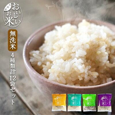 Photo1: 国産 無洗米 おいしいお米 4種類計12合セット お試し 1合分小分け 米・雑穀 もち麦 十六穀米 一人暮らし ベストアメニティ (1)