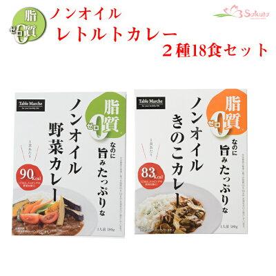 Photo1: ノンオイル レトルトカレー2種18食お試しセット 野菜ときのこ 脂質ゼロなのに旨みたっぷり!脂質ゼロ食品 インスタントカレー 即席カレー 詰め合わせ ダイエット 御歳暮 御年賀 (1)