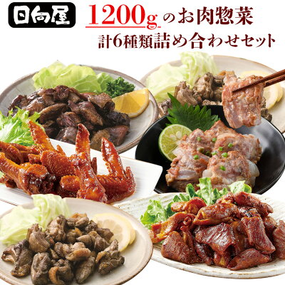 Photo1: レトルト 肉の惣菜 1200g詰め合わせセット 6種類 日向屋 焼き鳥 鶏手羽 豚もつ なんこつ 常温保存 おつまみ ギフト (1)