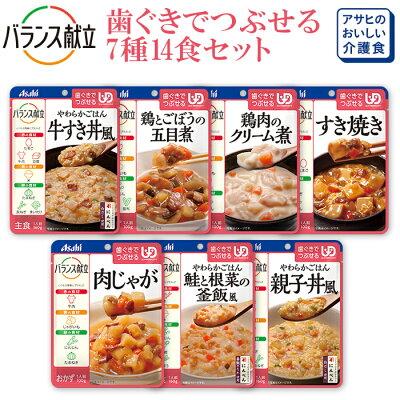 Photo1: 介護食品 アサヒ バランス献立 レトルト惣菜7種14食セット 歯ぐきでつぶせる 区分2 (1)