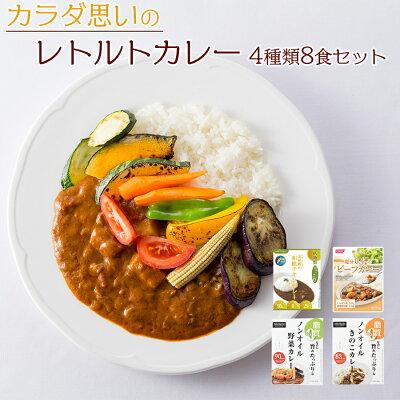 Photo1: カラダ思いのレトルトカレー 4種類8食 お試しセット 詰め合わせ 健康志向 常温保存 (1)
