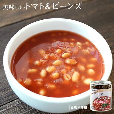 Photo1: 食塩不使用 缶詰め 美味しいトマト&ビーンズ 235g 国産 減塩 素材缶 常温保存 長期保存 非常食 (1)
