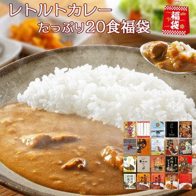 Photo1: 福袋 日本一周 ご当地 レトルトカレー 20種類詰め合わせセット 常温保存 プレゼント 景品 (1)