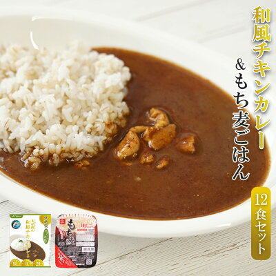 Photo1: 本枯鰹の和風チキンカレー&もち麦ごはん無菌パック12食セット カレーライス 低糖質カレー ランチ 簡単調理 (1)