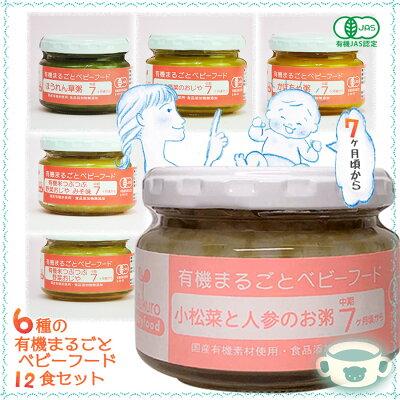 Photo1: 有機まるごとベビーフード 7ヶ月頃から 離乳食  6種類12食セット 有機JAS認定品 無添加 オーガニック 味千汐路 (1)