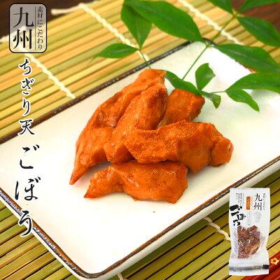 Photo1: 惣菜 九州 ちぎり天 ごぼう 50g入り 練り物 レトルト おつまみ さつま揚げ 小林蒲鉾 (1)