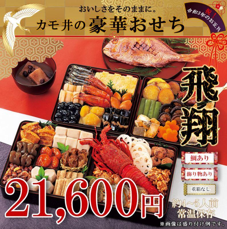 Photo1: 2021年 豪華和風おせち料理セット 【飛翔】 4〜5人前 (1)