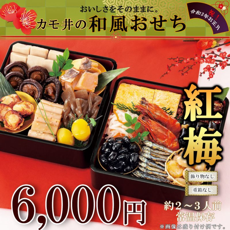 Photo1: 2021年 和風おせち料理セット 【紅梅】 2〜3人前 (1)