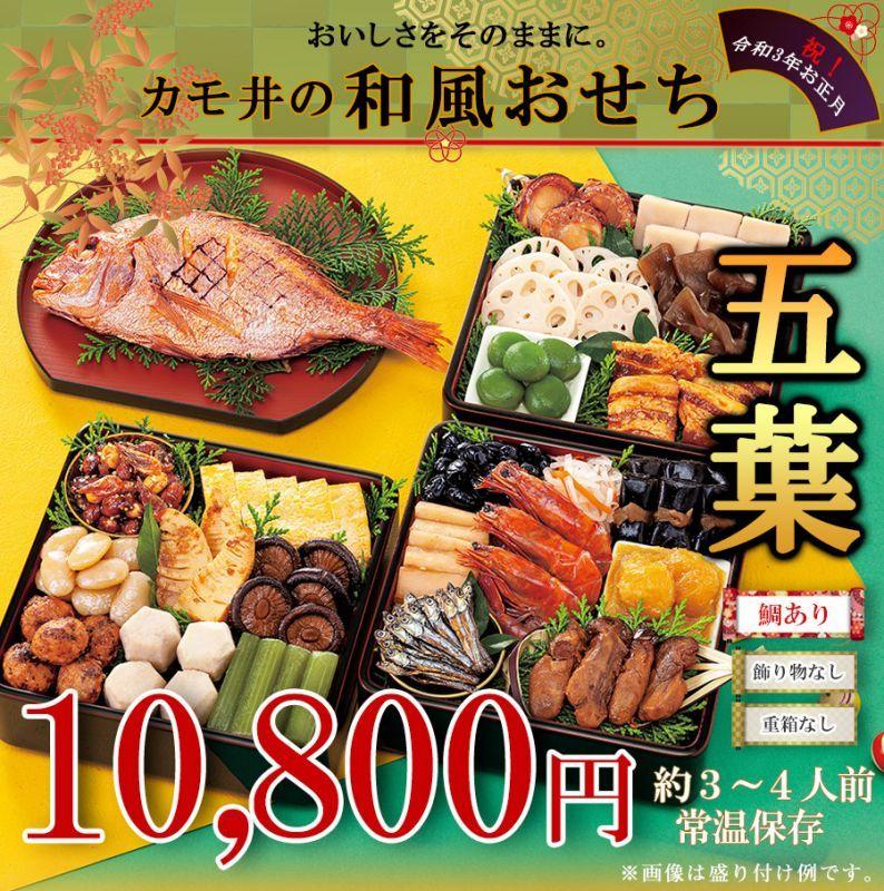 Photo1: 2021年 和風おせち料理セット 【五葉】 3〜4人前 (1)