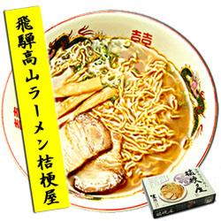 Photo1: 飛騨高山ラーメン桔梗屋(ききょうや)2食入り(箱入り)ご当地ラーメン(常温保存) (1)