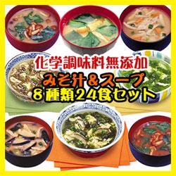 Photo1: 【化学調味料無添加】アマノフーズ フリーズドライみそ汁&スープ8種類24食セット(もずくスープ・あおさスープ・のりスープ・豚汁・なめこ汁・なす汁・赤だし・こまつ菜) (1)