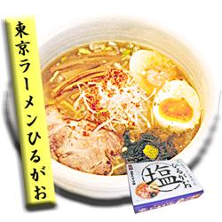 Photo1: 東京ラーメンひるがお2食入り(化粧箱入り)ご当地ラーメン(常温保存) (1)