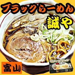 Photo1: 富山ブラックラーメン誠や(濃厚しょうゆスープ・極太ちぢれ麺)2食入・スープ付【超人気ご当地ラーメン】(常温保存) (1)