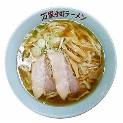 Photo1: 佐野ラーメン万里(醤油・2食入り)【超人気店ラーメン】(常温保存) (1)