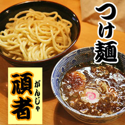 Photo1: 埼玉ラーメン頑者つけ麺2食入り(化粧箱入)ご当地ラーメン(常温保存) (1)