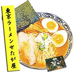 Photo1: 東京ラーメンせたが屋2食入(化粧箱入り)ご当地ラーメン(常温保存) (1)